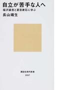 自立が苦手な人へ 福沢諭吉と夏目漱石に学ぶ (講談社現代新書)(講談社現代新書)