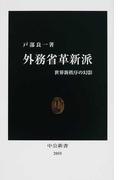 外務省革新派 世界新秩序の幻影 (中公新書)(中公新書)