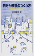 自分と未来のつくり方 情報産業社会を生きる (岩波ジュニア新書)(岩波ジュニア新書)