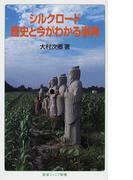 シルクロード歴史と今がわかる事典 (岩波ジュニア新書)(岩波ジュニア新書)