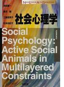 社会心理学 (New Liberal Arts Selection)