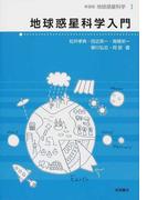 地球惑星科学 新装版 1 地球惑星科学入門