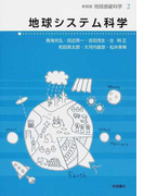 地球惑星科学 新装版 2 地球システム科学
