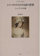 シャーロット・スミスの詩の世界 ミューズへの不満 (日本女子大学叢書)