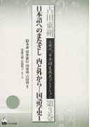 古田東朔近現代日本語生成史コレクション 第3巻 日本語へのまなざし 内と外から