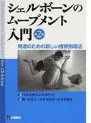 シェルボーンのムーブメント入門 発達のための新しい療育指導法 第2版