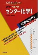 センター化学Ⅰ 10日あればいい 2011 (大学入試短期集中ゼミ センター編)
