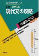 現代文の攻略 10日あればいい 2011 (大学入試短期集中ゼミ 実戦編)