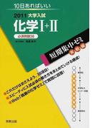 化学Ⅰ+Ⅱ 10日あればいい 必須例題38 2011 (大学入試短期集中ゼミ 実戦編)