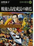 日本の歴史 24 戦後と高度成長の終焉 (講談社学術文庫)(講談社学術文庫)