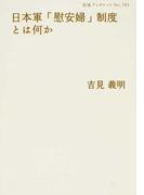 日本軍「慰安婦」制度とは何か (岩波ブックレット)(岩波ブックレット)