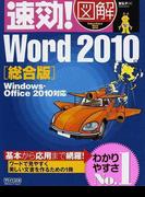 速効!図解Word 2010 総合版