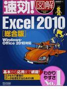 速効!図解Excel 2010 総合版