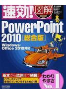 速効!図解PowerPoint 2010 総合版