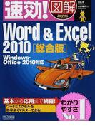 速効!図解Word & Excel 2010 総合版