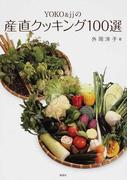 YOKO&jjの産直クッキング100選