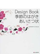 Design Book季節のはがき・あいさつ状