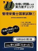 管理栄養士国家試験 '11に役立つ 虫喰い問題による実力度チェック 2011−1