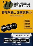 管理栄養士国家試験 '11に役立つ 虫喰い問題による実力度チェック 2011−2