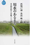 用水のあるまち 東京都日野市・水の郷づくりのゆくえ (水と〈まち〉の物語)