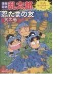 忍たまの友 天之巻 落第忍者乱太郎公式キャラクターブック (あさひコミックス)