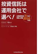 投資信託は運用会社で選べ! 主要運用会社31社の実績と評価2010年度版
