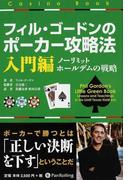 フィル・ゴードンのポーカー攻略法 入門編 ノーリミットホールデムの戦略 (カジノブックシリーズ)