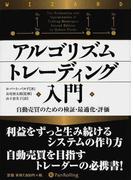 アルゴリズムトレーディング入門 自動売買のための検証・最適化・評価 (ウィザードブックシリーズ)