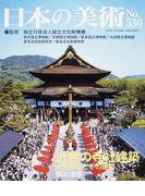 日本の美術 No.530 近世の寺社建築