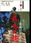 古地図で巡る龍馬の旅 (NHKテレビテキスト 趣味工房シリーズ NHK直伝和の極意)