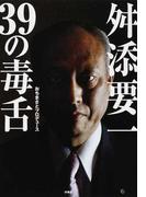 舛添要一・39の毒舌 日本を救うために、私はあえて嫌われ者になる!