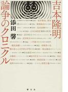 吉本隆明−論争のクロニクル