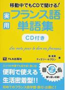 移動中でもCDで聞ける!実用フランス語単語集