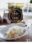 100のシャンパーニュに100の料理 手軽で多彩な100皿の料理とともに味わう100本のシャンパーニュ
