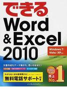 できるWord & Excel 2010