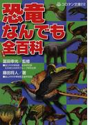 恐竜なんでも全百科 (コロタン文庫)(小学館のコロタン文庫)