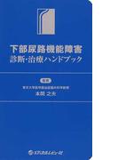 下部尿路機能障害診断・治療ハンドブック