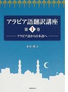 アラビア語翻訳講座 第1巻 アラビア語から日本語へ
