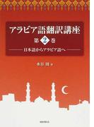 アラビア語翻訳講座 第2巻 日本語からアラビア語へ