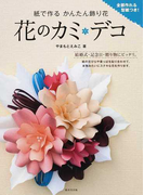 花のカミ・デコ 紙で作るかんたん飾り花