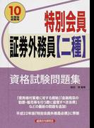 特別会員証券外務員〈二種〉資格試験問題集 2010年度版受験用