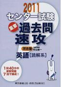 センター試験過去問速攻英語〈読解系〉 2011