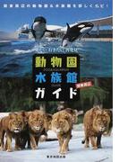動物園水族館ガイド 関東周辺 見たい行きたい再発見 関東周辺の動物園&水族館を詳しくナビ!