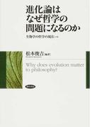 進化論はなぜ哲学の問題になるのか 生物学の哲学の現在