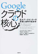 Googleクラウドの核心 巨大データセンターの変貌と運用の経済学