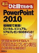 ミニひと目でわかるPowerPoint2010 短時間で実現!ロジカル、ビジュアル、リアルプレゼン50のポイント!