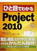 ひと目でわかるMicrosoft Project 2010
