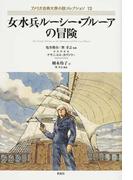 アメリカ古典大衆小説コレクション 12 女水兵ルーシー・ブルーアの冒険