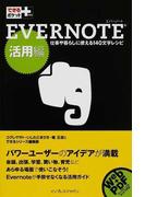 EVERNOTE 活用編 仕事や暮らしに使える140文字レシピ (できるポケット+)(できるポケット+)