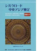 シルクロード・中央アジア検定 公式テキストブック 中央アジア5国ガイド ウズベキスタン・カザフスタン・キルギス タジキスタン・トルクメニスタン